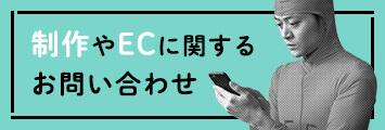 制作やECに関するお問い合わせ