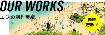 OUR WORKS エフの制作実績