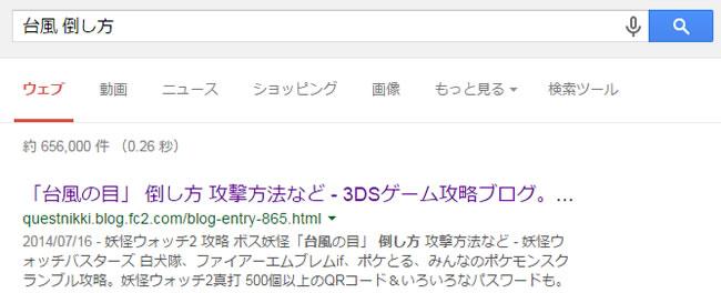 倒し方検索結果1