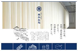 岡本製麺株式会社