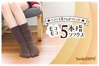 socksDEPO プロモーション