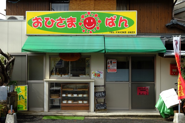 おひさまパン 熊本