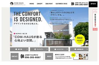 株式会社コムハウス 資料請求サイト