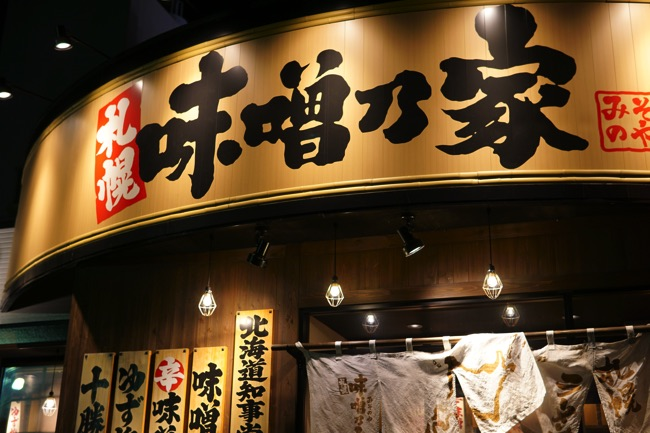 熊本 味噌ラーメン