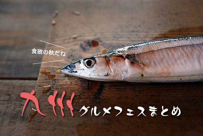グルメフェス 九州