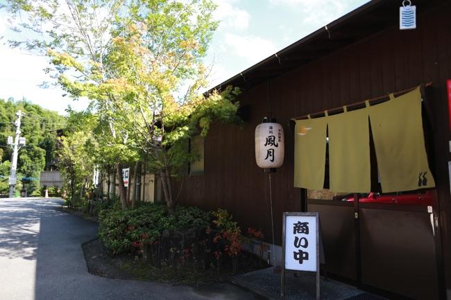 風月 熊本 温泉