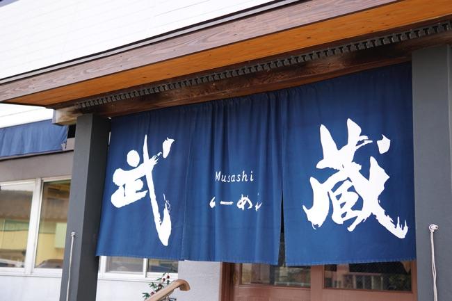 武蔵 熊本 ラーメン