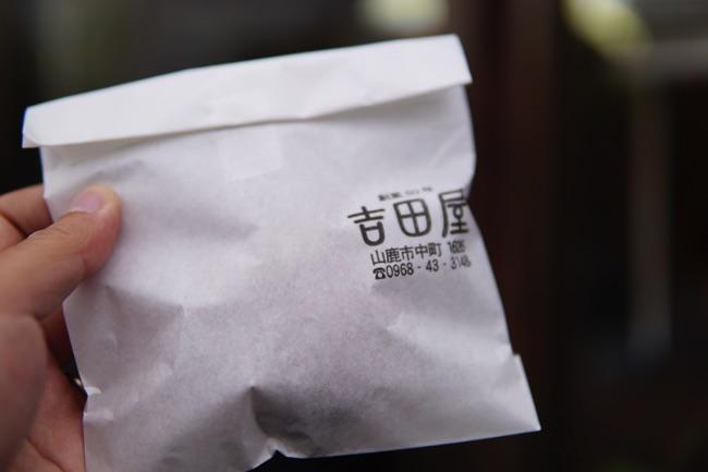 吉田屋 饅頭