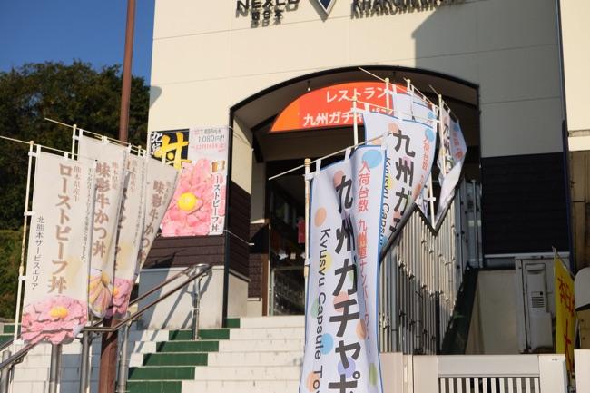 九州ガチャポン館