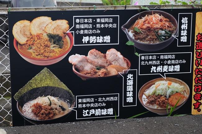 しょうぜん 熊本