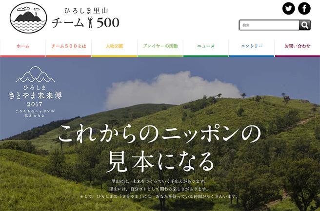 ひろしま里山・チーム500