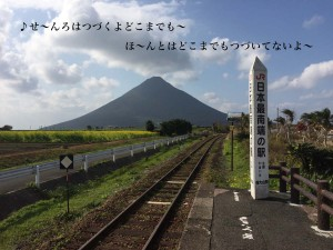 鉄男ちゃん鉄子ちゃん必見!日本最南端の駅!