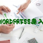 wordpressを使ってサイト構築を始めようとい...