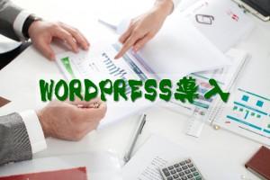 wordpressを使ってサイト構築を始めようという方へ。ちょっとだけわかった気...