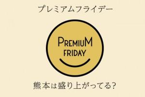 熊本のプレミアムフライデー盛り上がってる?セールやイベント情報集めました