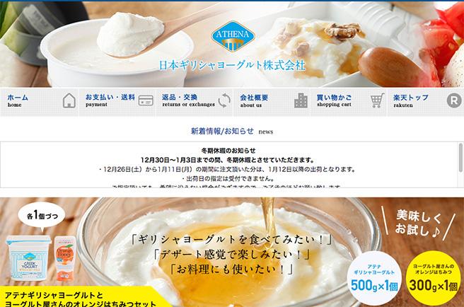 日本ギリシャヨーグルト株式会社
