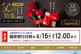 岩本商店 父の日ギフト2017