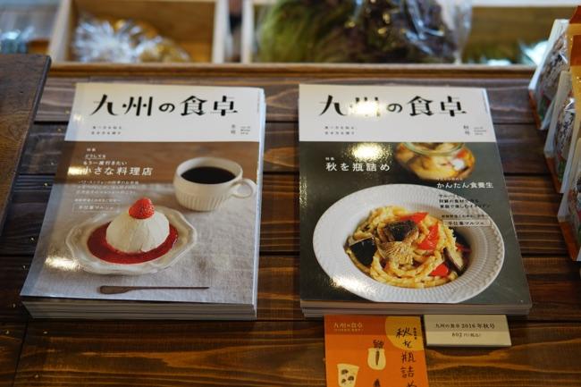 九州の食卓 雑誌