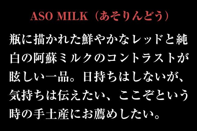 阿蘇ミルク