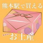 熊本駅で買えるおすすめのお土産を熊本在住3年の僕が...
