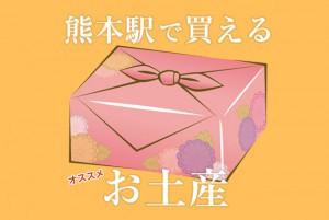 熊本駅で買えるおすすめのお土産を熊本在住3年の僕が厳選しました