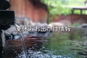 夏休みおでかけ情報 in山鹿市