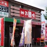 カリカリ&ふわとろ系の「神戸たこ焼」が美味い!熊本...
