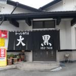 ついに行ってきました熊本の大御所「大黒ラーメン」!...