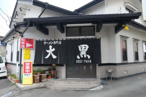 ついに行ってきました熊本の大御所「大黒ラーメン」!くりぃむしちゅーが愛するラーメ...