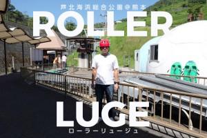 もしかしたら熊本で一番楽しい場所かも?芦北海浜公園のローラーリュージュが最高にク...