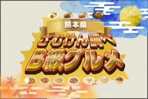 【みんな大好きB級グルメ】僕がこれまで実際に訪れた熊本のおすすめB級グルメを厳選...
