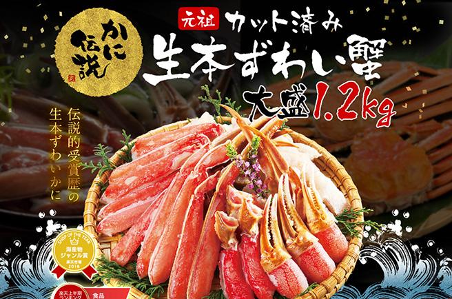 ますよね 生本ずわい蟹