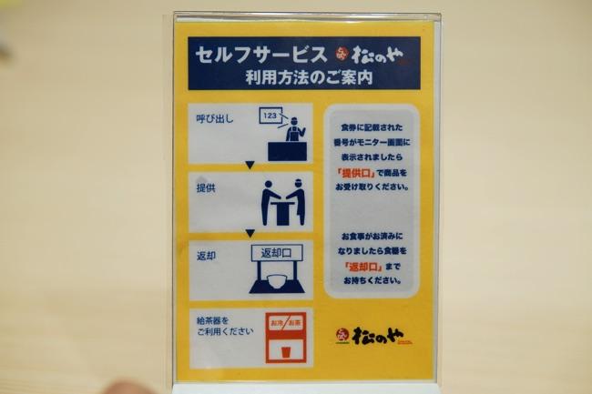 松の屋 熊本