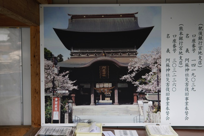 阿蘇神社 現在