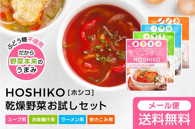 HOSHIKO 乾燥野菜