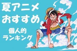 【アニメ好き集まれ!】夏アニメおすすめランキングをご紹介!
