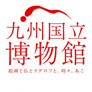 九州国立博物館 絵画と仏とクグロフと、時々、あこ