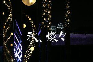 熊本の秋イベントをチェックー!今を楽しむ、季節を感じる