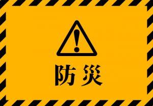 災害時はこれがあったら便利!熊本地震被災経験者の私が選ぶ、防災グッズ3選