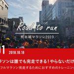 【熊本城マラソン2019】今年も参加します!初心者...