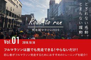 【熊本城マラソン2019】今年も参加します!初心者がフルマラソン完走するためにお...