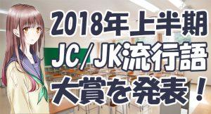 『今どきJC・JKの流行語って知ってる?』2018年上半期のJC・JK流行語大賞...