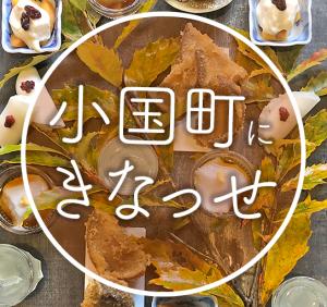 伝統の技!小国町で日本の良さを感じませんか?