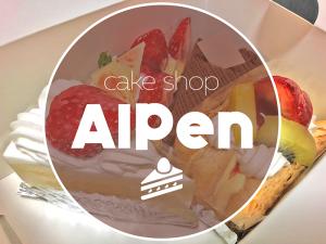 約2年半ぶりの復活!熊本の実力派ケーキ!ケーキの店 アルペンをご紹介!