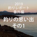 【やなの釣りの思い出】熊本・天草の魚たち