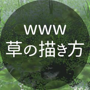 wwwあこ式草木の簡単な描き方を紹介www