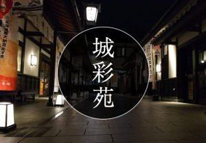 熊本県民にも観光客にもおすすめ♪GWに城彩苑へ行ってきたので、私的な魅力を語りま...
