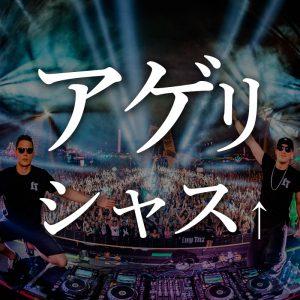 ぷちょへんざ!✋あこ的あげみざわな洋楽EDMを紹介!