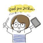 【イラスト】ipad proが最高すぎたのでおすす...
