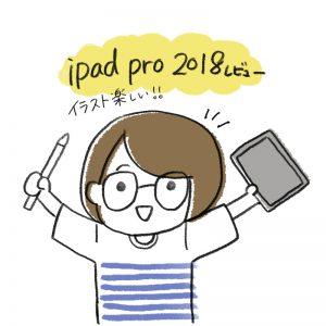 【イラスト】ipad proが最高すぎたのでおすすめしたい